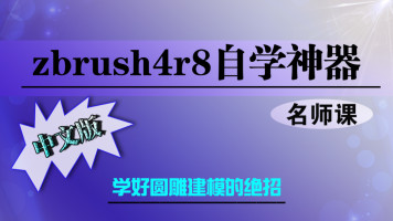 Zbrush4R8中文版建模绝招