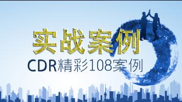 CDR插画实战运用视频教程( 108节案例+配套素材+老师辅导)