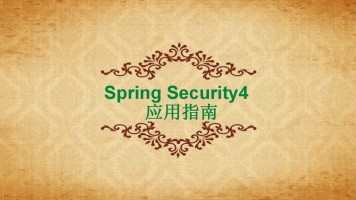 Spring Security4应用指南