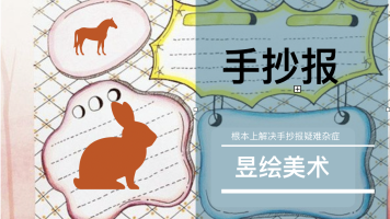 【昱绘美术】·手抄报(儿童画