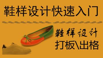 鞋样设计打板(出格)初级班 限时优惠【新方向鞋样设计培训学校】