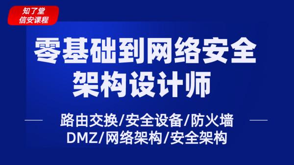 路由交换/安全设备/防火墙/DMZ/网络架构/安全架构
