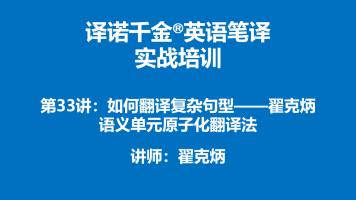 译诺千金英语笔译实战培训第33讲-如何翻译复杂句型