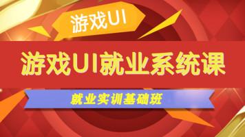 游戏UI就业系统课-【黑马先锋】