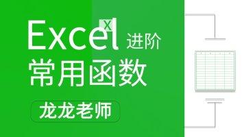 Excel函数教程