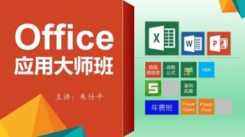 Office应用大师年费班(含Excel,Word,PPT,VBA,PQ,PP等)【朱仕平】