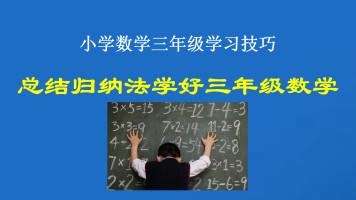 三年级数学学习技巧,总结归纳法学好三年级数学