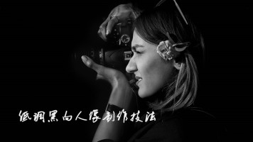 高级黑白影像制作宝典-黑白人像制作技法