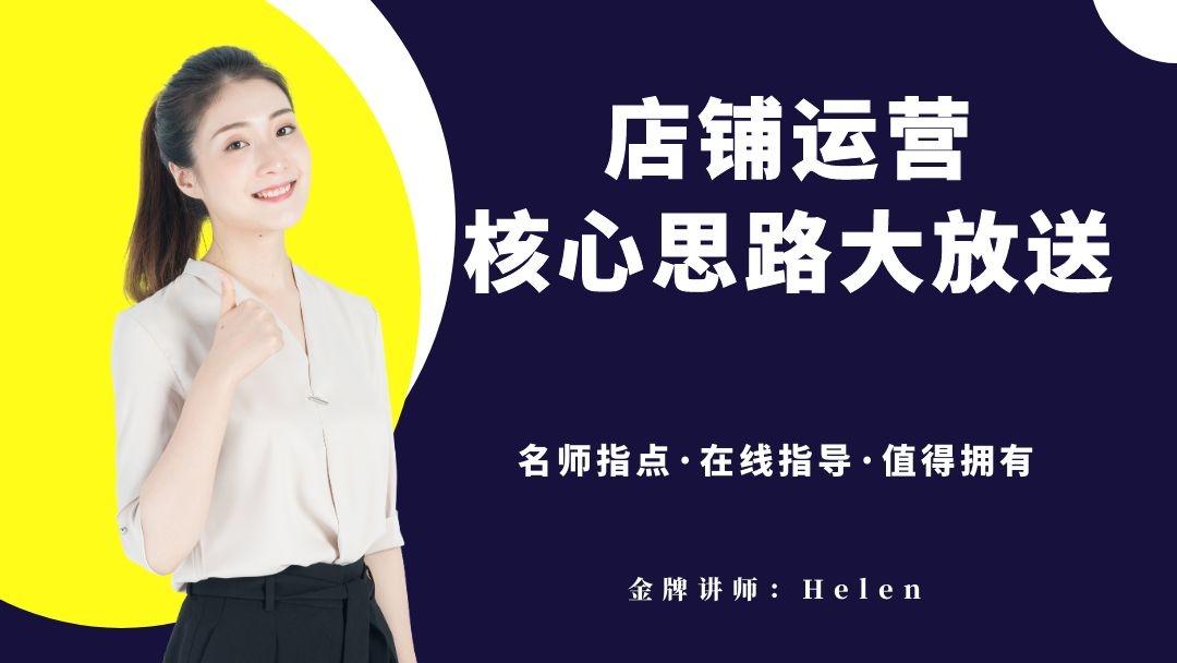 店铺运营核实思路大放送!