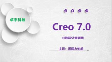 Creo7.0机械设计直播