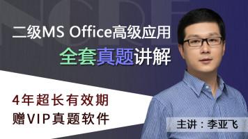 全国计算机等级考试二级MS OFFICE高级应用考试全套真题讲解