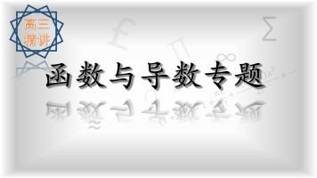 【一波数学】高三精讲-专题①-函数与导数