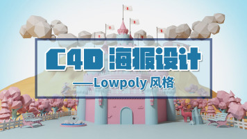 C4D制作lowpoly风格的城堡场景海报