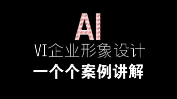 AI【VI企业形象设计】信纸/名片/工服/单张/LOGO/画册等