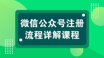 微信公众号注册流程详解课程