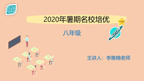2020暑期八年级语文菁英班