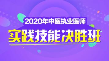 2020年中医执业医师-实践技能决胜班