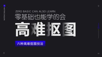 PS淘宝美工PS教程/平面设计/产品精修+主图/海报/高难度抠图法