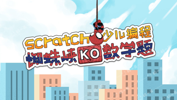 Scratch少儿编程《蜘蛛侠KO数学题》-4到16岁必学编程基础课程