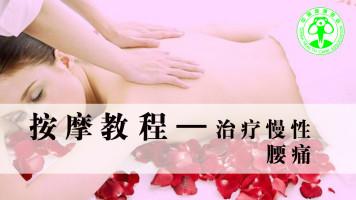 中医推拿治疗慢性腰痛完整教程