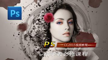 PS CC2015视频教程平面设计图片美工零基础photoshop自学全套入门