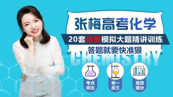 【张梅化学】2021高考优质模拟大题20套拔高训练+电子版讲义+答疑