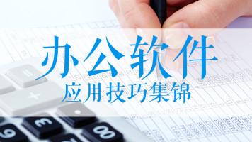 Office办公软件应用技巧集锦