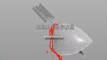 HOUDINI16制作箭穿心流血效果