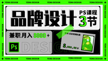 PS设计课-3节直播  03月07-09号 晚上8:00-10:00