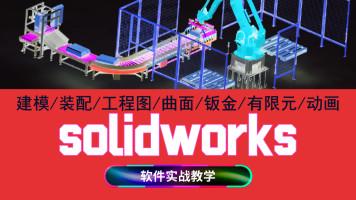 Solidworks软件(建模/装配/工程图/动画仿真)实战公开课