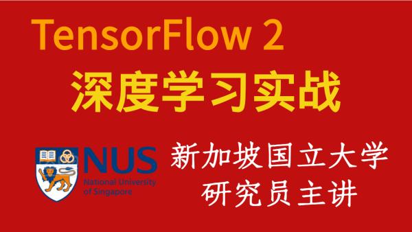 深度学习与TensorFlow 2入门到实战