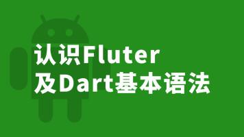 Android-认识Fluter及Dart基本语法【动脑学院】