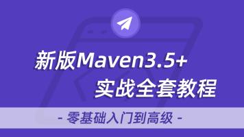 20年全新录制maven视频教程全套 从入门到进阶maven教程