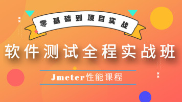 Jmeter性能项目实战