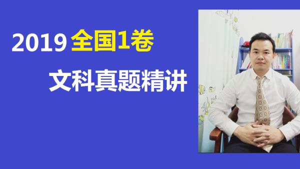2019全国1卷【文科】数学真题详解