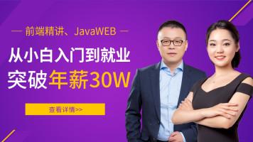 前端精讲、JavaWEB