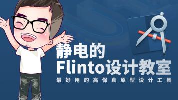 静电的Flinto设计教室-快速完成高保真原型UI设计