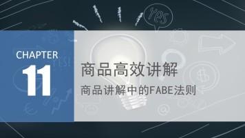 011-商品高效讲解-商品讲解中的FABE法则