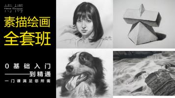 素描人物+动物+风景全套绘画班【肯博美术】-美术绘画