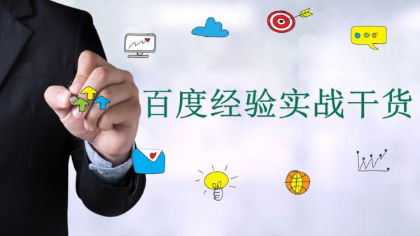网络营销运用百度经验提高吸粉质量