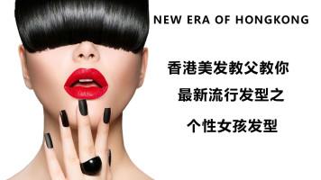 最新流行发型系列之教你打造个性女孩发型