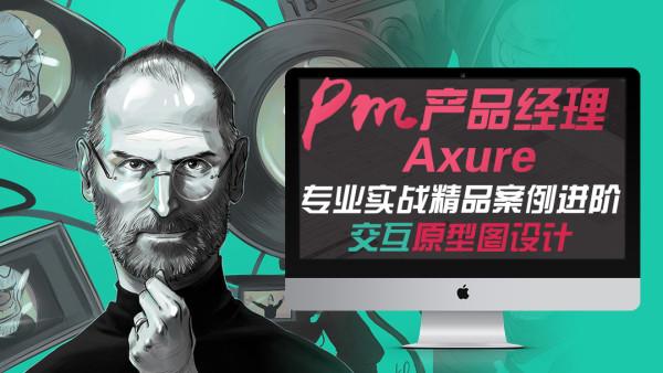 产品经理级Axure交互原型图web/app全实战UI设计进阶课【诚筑说】