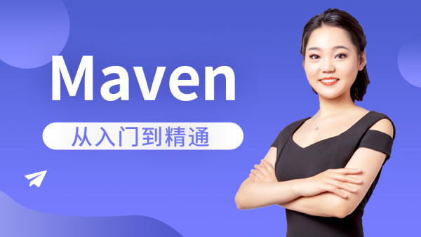 Maven【马士兵教育】