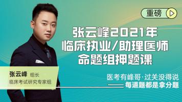 张云峰2021临床执业/助理医师考试临考命题组押题课
