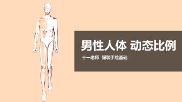 服装手绘-男性人体【名师屋】