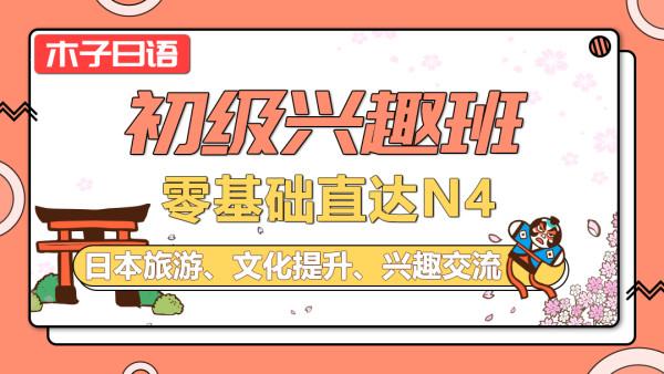 【木子教育】0-N4初级兴趣班