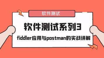 Fiddler及postman接口测试及应用实战