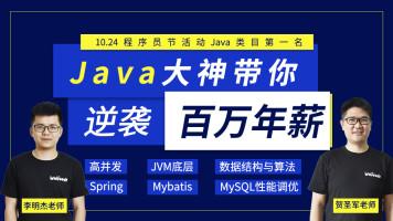 大神MJ带你Java零基础入门到精通-逆袭百万年薪大咖