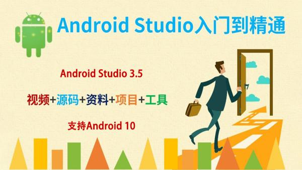Android Studio/AS 2020安卓APP零基础入门开发 视频教程