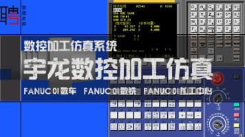 宇龙数控加工仿真系统视频/FANUC0I/数控车床.铣床.加工中心免费